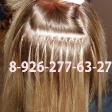 Отличная цена на нарищивание волос