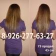 75 прядей волос по 45 см. Наращивание в салоне