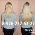 Нарощенные волосы - 100 прядей, 50 см