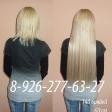 Наращивание волос: 140 прядей, 60 см.