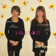 200 прядей донорских волос длиной 40 см нарощены на короткие волосы.