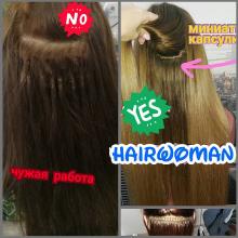 Миниатюрные капсулы HairWoman