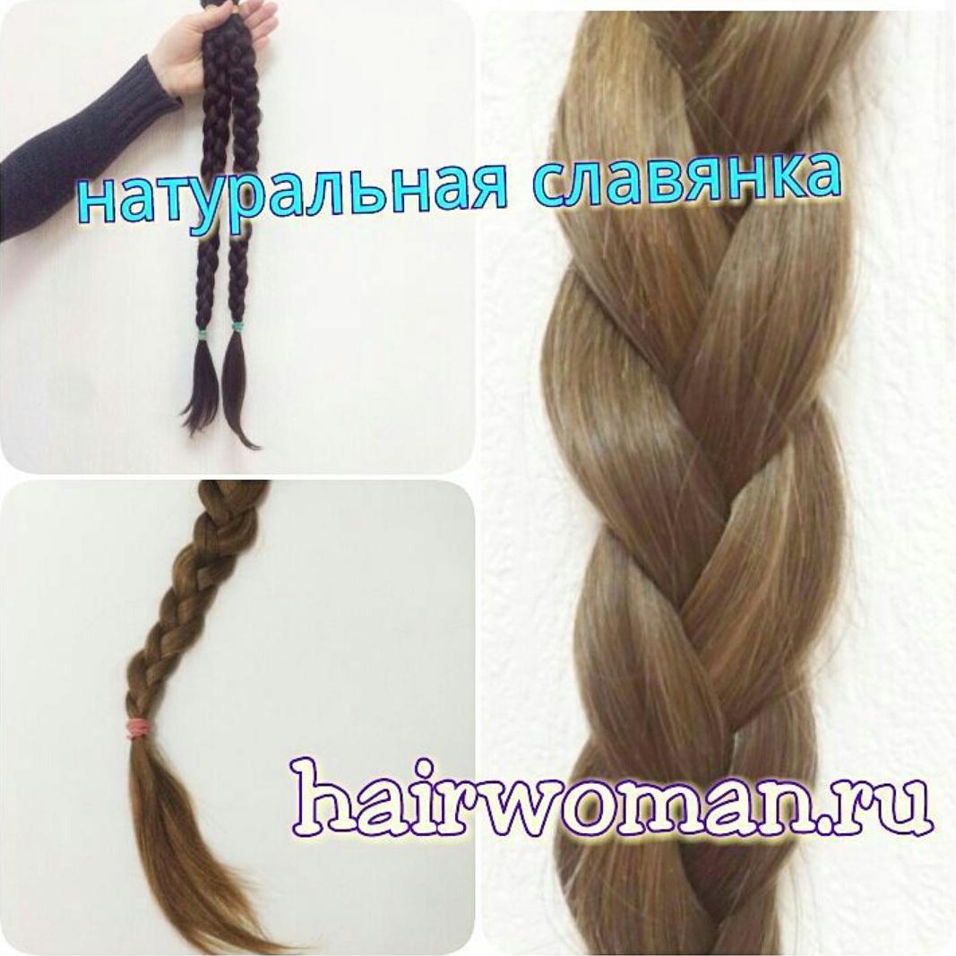 Волосы купить славянка