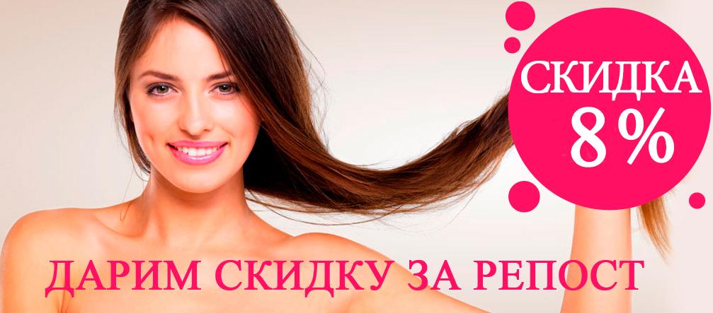 Наращивание волос скидка за репост