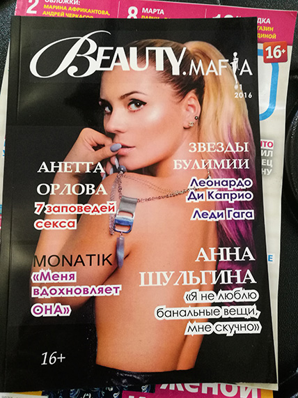 Журнал Beauty Mafia